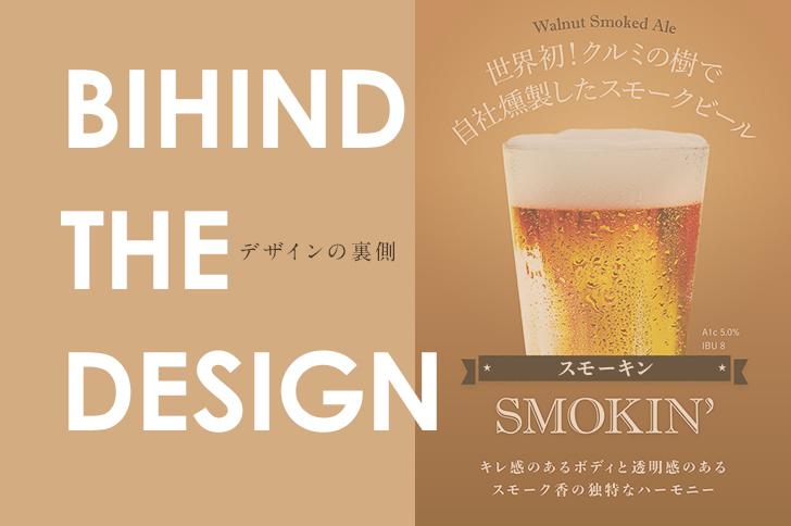Bihind the Design