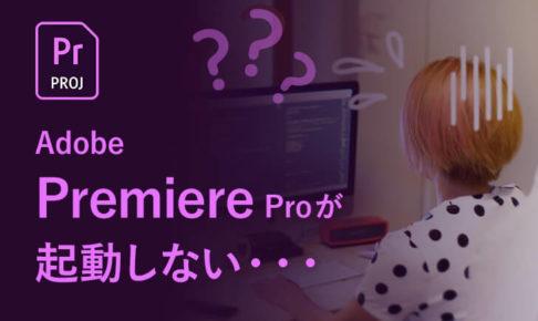 Adobe Premiere pro が起動しない