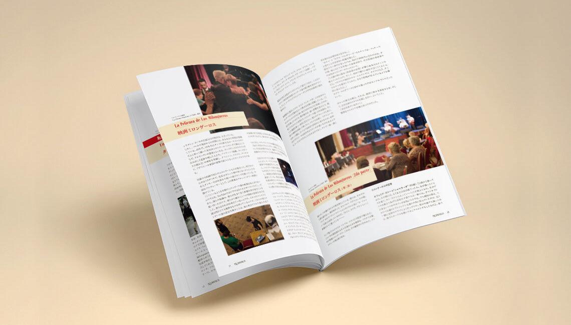 ドキュメンタリー映画のプログラムデザイン