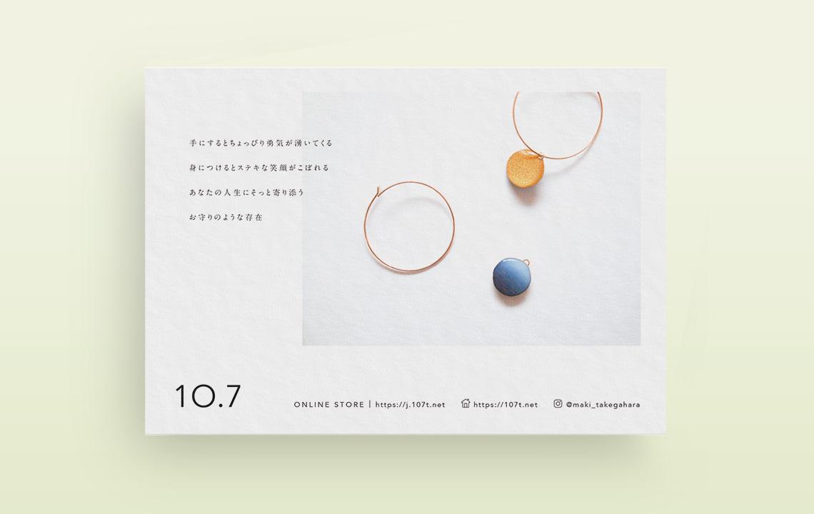 ジュエリー作家1O.7 フライヤーデザイン