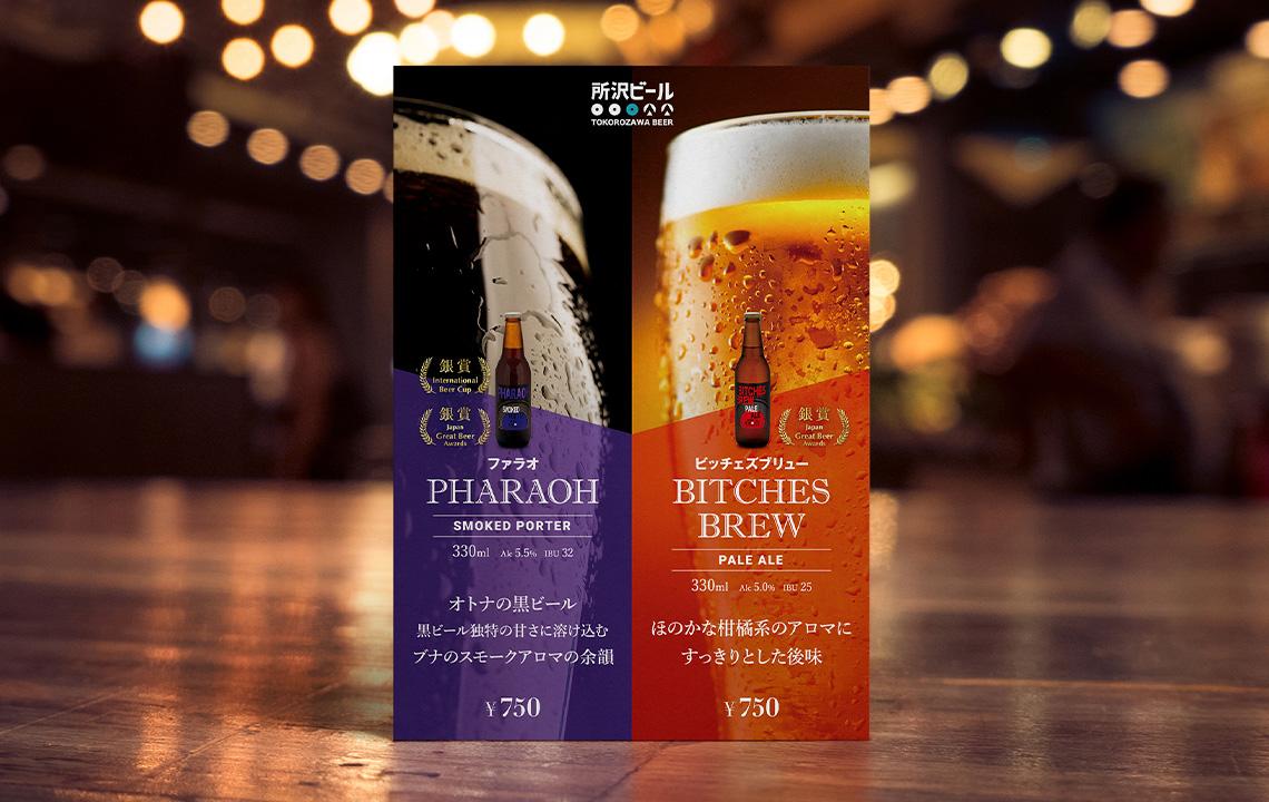 flyer-beer_2