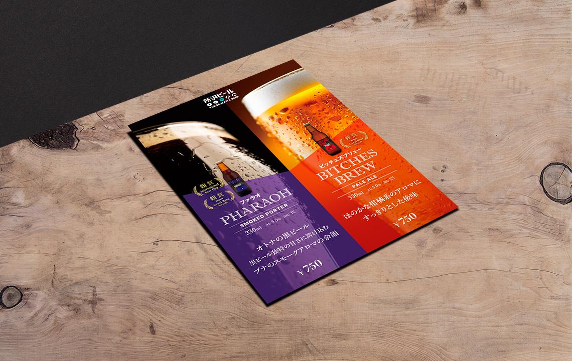 flyer-beer_3