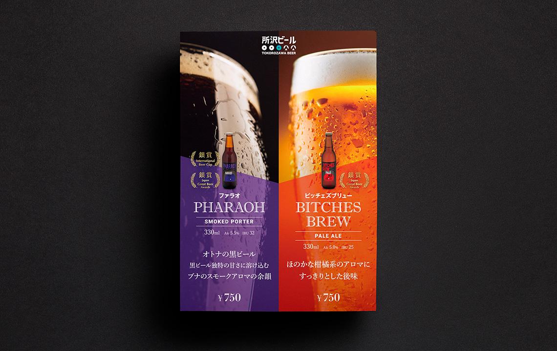 flyer-beer_top