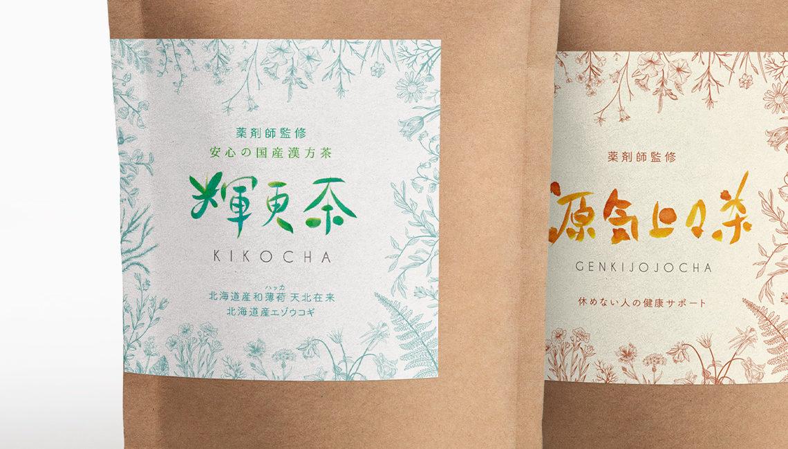 漢方茶ラベルデザイン